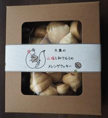 山塩と和くるみのメレンゲクッキー(箱入り)