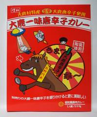 大鹿一味唐辛子カレー(箱入り)