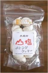 山塩と和くるみのメレンゲクッキー(箱無し)