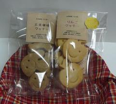 自然農園のクッキーギフトセット