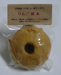 焼きドーナツ りんご酵素