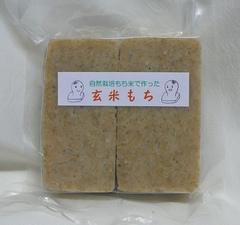 玄米もち(賞味期限1/27)2割引