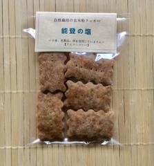 玄米粉クッキー 能登の塩