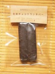 玄米チョコクランチバー