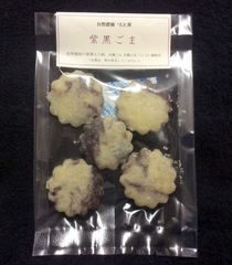 紫黒ごまクッキー ミニ