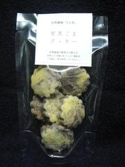 紫黒ごまクッキー