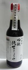 【吟醸】 純生醤油
