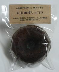 焼きドーナツ 玄米珈琲ショコラ