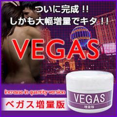 VEGAS 増量版(ベガス ゾウリョウバン)