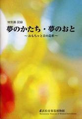夢のかたち・夢のおと【企画展図録】