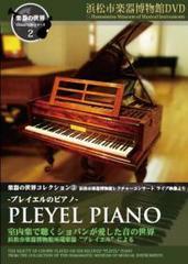 レクチャーコンサートライブ映像より Vol.2 /プレイエルのピアノ