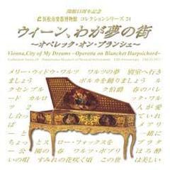 CDコレクションシリーズ24/ウィーン、わが夢の街〜オペレッタ・オン・ブランシェ〜