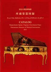 楽器博物館 所蔵楽器図録