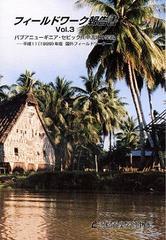 フィールドワーク報告書3 パプアニューギニア フィールドワーク