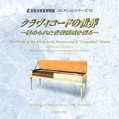 CDコレクションシリーズ23/クラヴィコードの世界~秘められた音楽領域を探る~