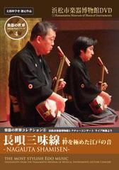レクチャーコンサートライブ映像より Vol.4/ 長唄三味線
