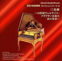 CDコレクションシリーズ13/三美神〜18世紀ヴェルサイユ・クラヴサン音楽の美の世界〜