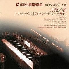 CDコレクションシリーズ15/月光/春 〜ワルター・ピアノと弦によるベートーヴェンの輝き〜