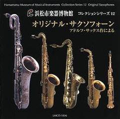 CDコレクションシリーズ12/オリジナル・サクソフォーン~アドルフ・サックス作による~