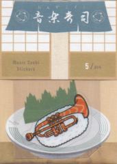 音楽寿司シール 金管/木管楽器(全8種)