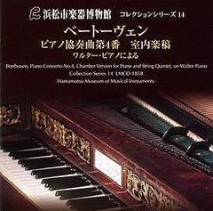 CDコレクションシリーズ14/ベートーヴェン ピアノ協奏曲第4番〜室内楽稿~ワルターピアノによる~