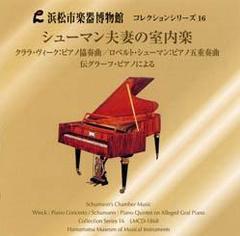 CDコレクションシリーズ16/シューマン夫妻の室内楽〜伝グラーフ・ピアノによる〜