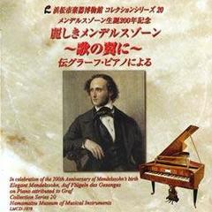 CDコレクションシリーズ20/麗しきメンデルスゾーン 〜歌の翼に〜メンデルスゾーン生誕200年記念