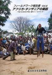 フィールドワーク報告書4 アフリカ フィールドワーク