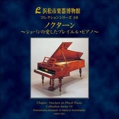 CDコレクションシリーズ10/ノクターン〜ショパンの愛したプレイエル・ピアノ〜