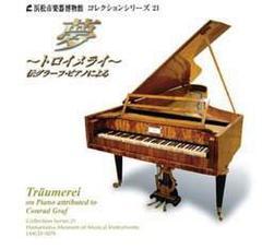 CDコレクションシリーズ21/夢〜トロイメライ〜 伝グラーフ・ピアノによる