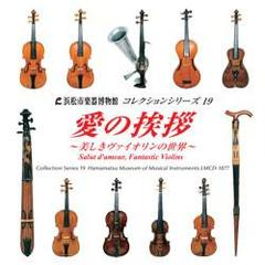 CDコレクションシリーズ19/愛の挨拶 〜美しきヴァイオリンの世界〜