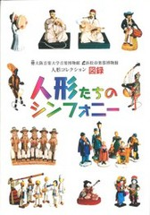 人形たちのシンフォニー 特別展図録