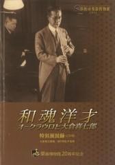 和魂洋才・オークラウロと大倉喜七郎 (CD付)【特別展図録】