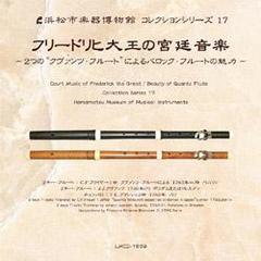 CDコレクションシリーズ17/フリードリヒ大王の宮廷音楽~2つのクヴァンツ・フルートによるバロック・フルートの魅力