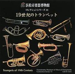 CDコレクションシリーズ11/19世紀のトランペット~珠玉のバロック小品集~