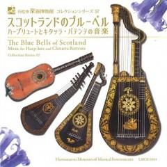 CDコレクションシリーズ57/スコットランドのブルーベル ハープリュートとキタッラ・バテンテの音楽