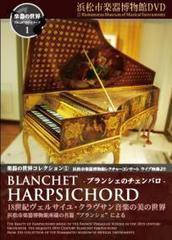 レクチャーコンサートライブ映像より Vol.1 /ブランシェのチェンバロ