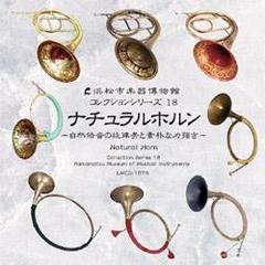 CDコレクションシリーズ18/ナチュラルホルン 〜自然倍音の旋律美と素朴な力強さ〜