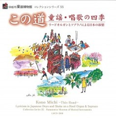 CDコレクションシリーズ55/この道 童謡・唱歌の四季