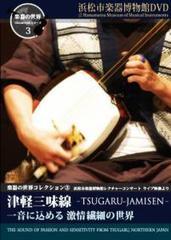レクチャーコンサートライブ映像より Vol.3/ 津軽三味線
