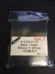 ナイフスリーブ spec3 ブラック(黒)