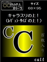 無限CCスリーブ(カルト素材)