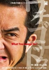 DVD【ワチャゴナドゥ】