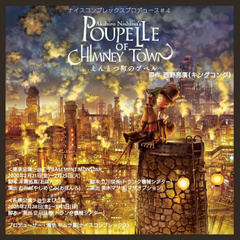 DVD【NP#4「えんとつ町のプペル」】 3点セット