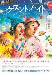 DVD【ゲズントハイト〜お元気で〜(再々演)】
