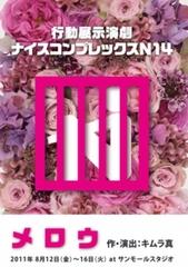 DVD【メロウ】