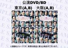 BD【NP#6「12人の怒れる男」】   4点セット