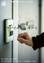 DVD【サバイバーズ・ギルト(再演)】