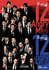 舞台写真集【NP#5「12人の怒れる男」】
