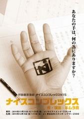 DVD【ナイスコンプレックス(再演)】